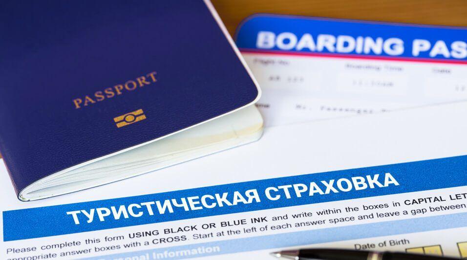 Полисы для путешествий - Банк